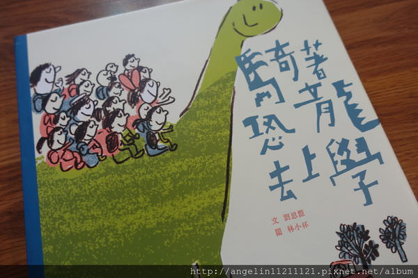 [中文書單分享]騎著恐龍去上學 - 愛小宜的甜蜜小窩