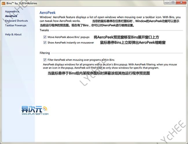 Bins 全部設置項中文說明 (簡單圖片教程) - 異次元軟件下載
