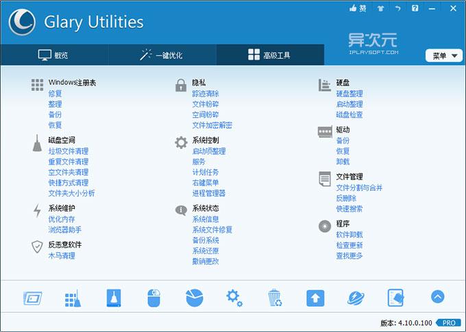 Glary Utilities Pro 4 中文版 - 覆蓋全面的系統優化軟件 - 異次元軟件下載