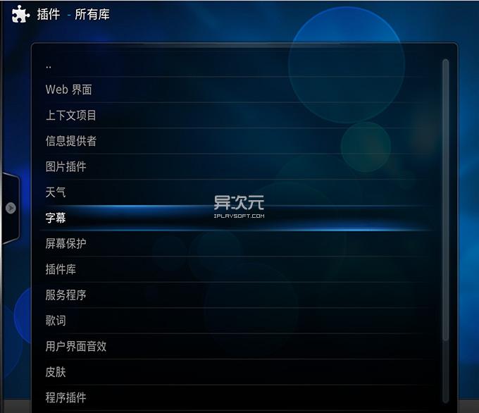 Kodi 中文版開源多媒體影音中心播放器 - 打造家庭影院高清電影庫必備軟件神器   異次元軟件下載