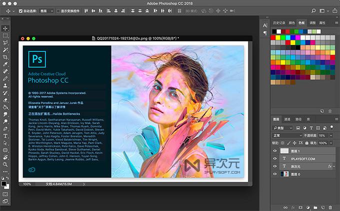 PhotoShop 2020 PS 中文版 / AE / Premiere - 全套 Adobe CC 軟件最新版下載 - 異次元軟件世界