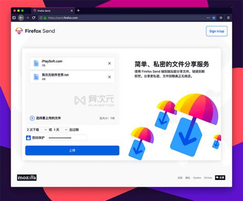 FireFox Send 火狐網盤