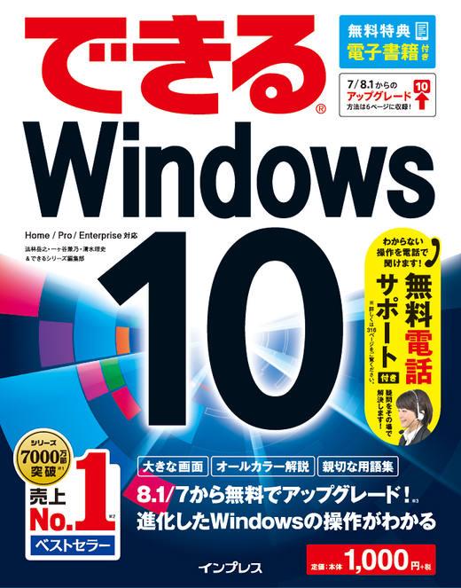 できる Windows 10 - インプレスブックス
