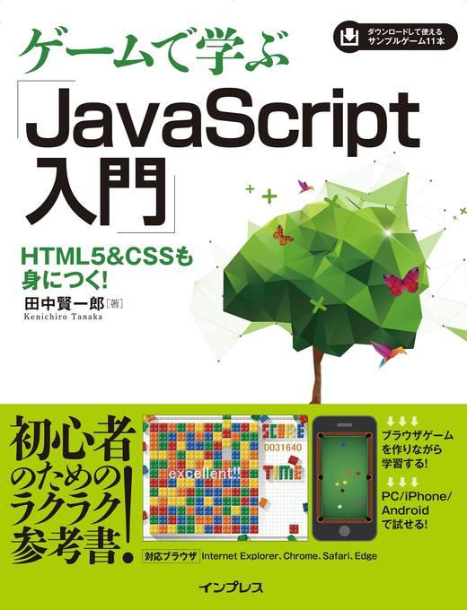 ゲームで學ぶ JavaScript 入門 HTML5&CSS も身につく! - インプレス ...