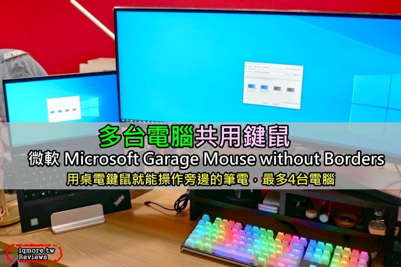 多台電腦共用鍵鼠,免費使用 微軟 Microsoft Garage Mouse without Borders 軟體KVM