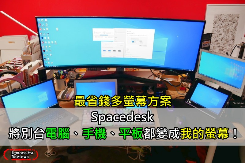 最省錢多螢幕方案,透過 Spacedesk 手機、平板、電腦通通變成我的螢幕
