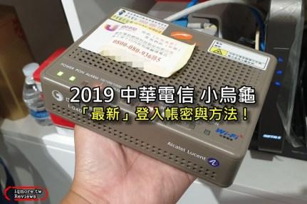 2020年中華電信 Hinet 路由器小烏龜 登入帳密 ,更多設定細節在這裡