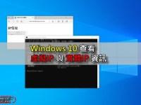 Windows 10查看電腦的區網虛擬IP與連外網實體IP