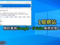 1個網站隨時查詢Google、G Suite服務狀態!Gmail、Google 雲端硬碟、Google 文件等服務狀況全部皆可查