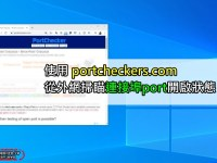 使用 portcheckers.com 輸入IP從外側掃瞄一系列與特定連接埠Port是否開啟狀態