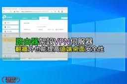 從路由器架設VPN伺服器,可以翻牆也提高遠端桌面安全性