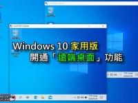 使用RDPWrap,「Windows 10 Home 家用版」 開啟遠端桌面連線功能