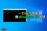 一行「命令提示字元」指令,免安裝軟體查Windows 10序號
