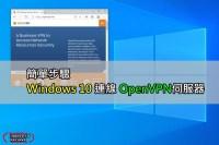 Windows 10 連線 OpenVPN伺服器,立即搞定連線