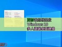 更新導致Windows 10 多人連線失敗?老貓教你如何繼續修正 (以10.0.18363.657舉例)