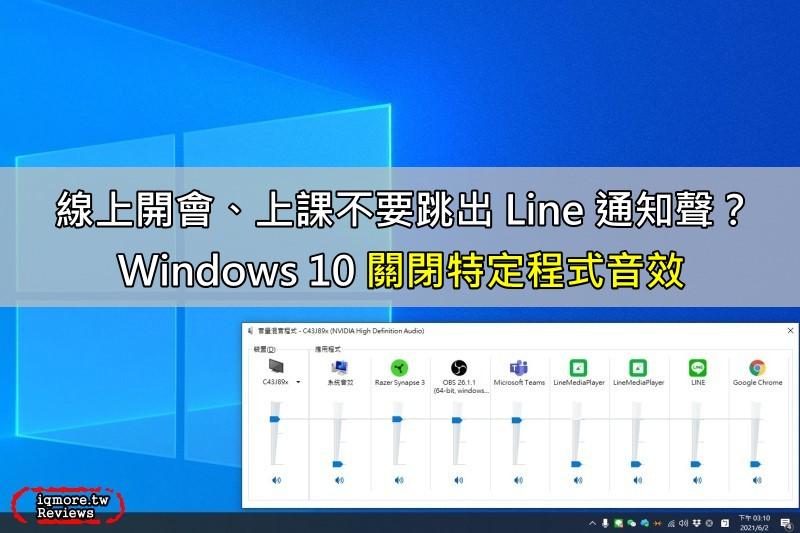 線上開會、上課不要跳出 Line 通知聲?教你 Windows 10 關閉特定程式音效