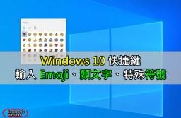 Windows 10 使用快捷鍵輸入 Emoji、顏文字、特殊符號