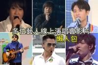 2020年受疫情影響,多位藝人舉辦免費線上演唱會影片懶人包 (五月天、劉若英、八三夭831、郭富城、韋禮安、黃明志)