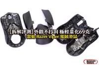 外觀不打洞的69g極輕量化滑鼠!Razer Viper 左右對稱光學電競滑鼠拆解評測