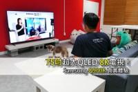 8K電視超高顏質! 75吋Samsung QLED 8K量子電視Q900R,以及 55吋QLED量子電視Q80R體驗