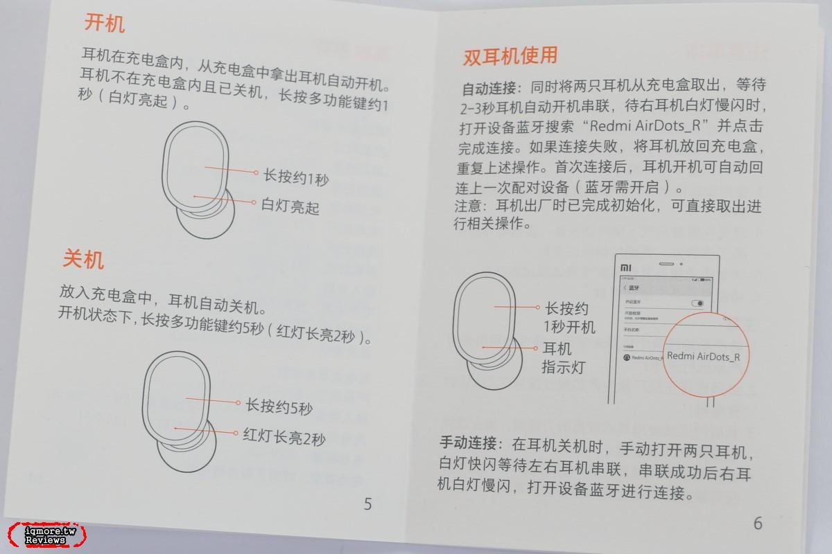 小米 8 青春 版 評測