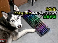 CORSAIR K95 RGB PLATINUM XT 機械遊戲鍵盤解評測,升級PBT二色成形鍵帽更提供Stream Deck功能