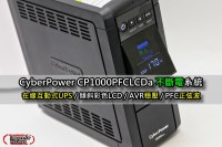 傾斜彩色LCD在線互動式UPS,CyberPower CP1000PFCLCDa 不斷電系統 評測