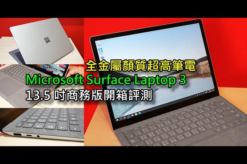 全金屬顏質超高筆電,Microsoft Surface Laptop 3 13.5 吋商務版開箱評測