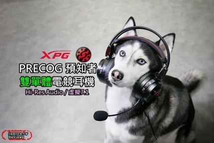 XPG  PRECOG  預知者電競耳機