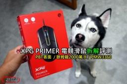 XPG PRIMER 電競滑鼠拆解評測,PBT材質外殼更耐用
