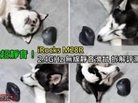 提供橫向側滾輪的靜音滑鼠,iRocks M28R 2.4GHz 無線靜音滑鼠 拆解評測