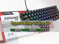 60% 右下角有方向鍵,HyperX Alloy Origins 60 機械鍵盤拆解評測