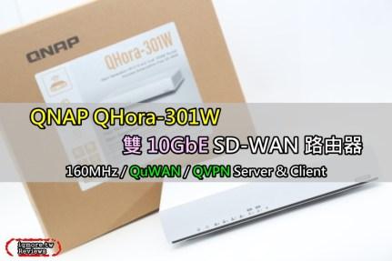 QNAP QHora-301W Wi-Fi 6 雙 10GbE SD-WAN 路由器評測,支援 160MHz頻寬通道