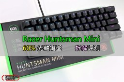Razer Huntsman Mini 60% 光軸鍵盤拆解評測,