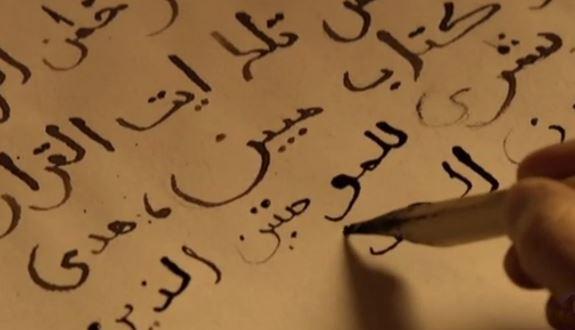 Más Isabel - Caligrafía y poesía árabe nazarí: Un arte al servicio de los  Sultanes - RTVE.es