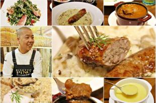【台北-士林-美食-親子餐廳】捷運周邊美食-芝山站,Pino義大利燉飯專賣店