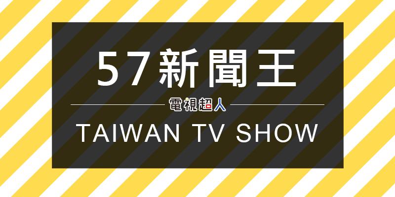 [直播]57新聞王線上看-臺灣財經談話性節目實況 | 電視超人線上看