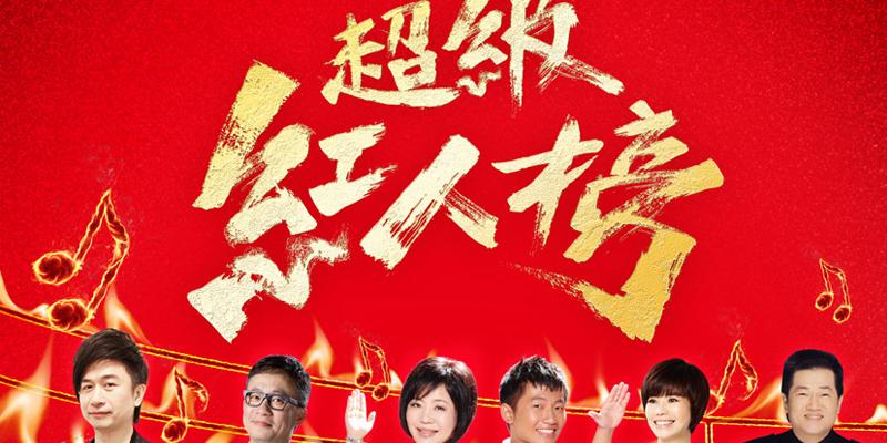 [臺綜]超級紅人榜線上看-三立臺灣歌唱選秀節目直播Top Singeps Live   電視超人線上看
