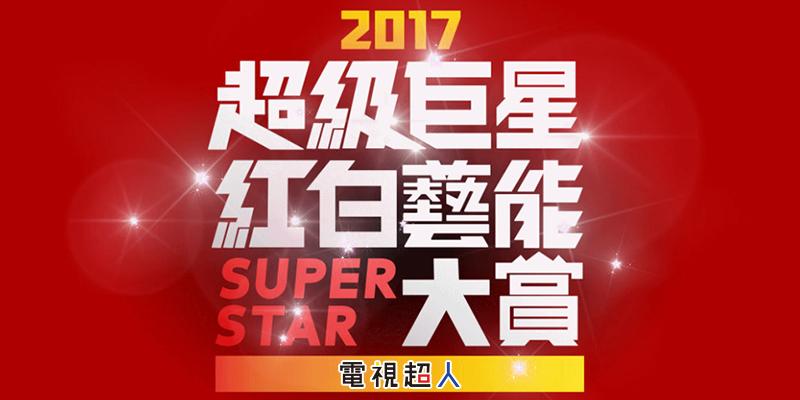 [線上看]2017 臺灣紅白歌唱藝能大賞直播-超級巨星紅白臺視實況 Super Star Live   電視超人線上看