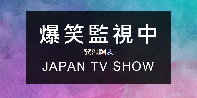 [日綜]爆笑監視中線上看-TBS人類觀察學綜藝節目轉播 Monitoring Live | 電視超人線上看