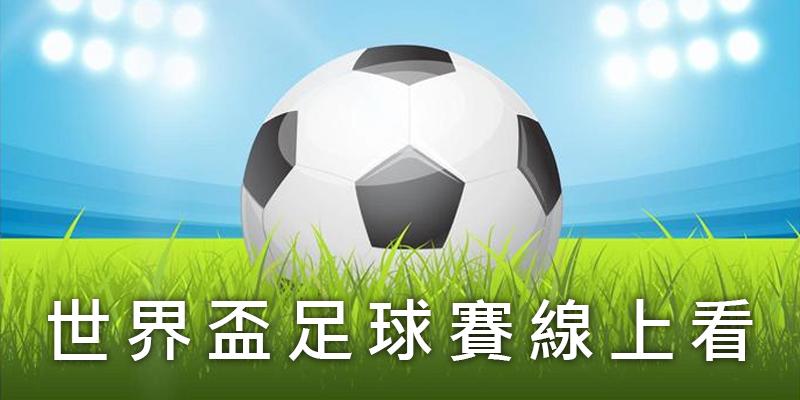[直播]世界盃足球賽線上看-世足賽網路電視實況 FIFA World Cup Live   電視超人線上看