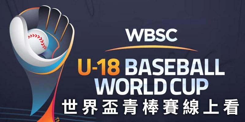 [線上看] 2019 WBSC U18 世界盃棒球賽轉播-韓國世青棒球賽緯來體育臺網路實況 | 電視超人線上看