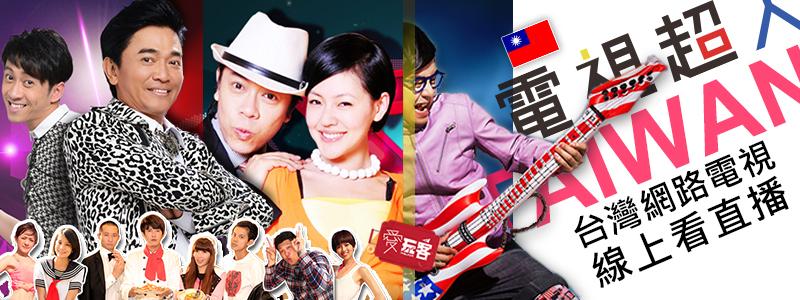 臺灣電視線上看 | 電視超人線上看