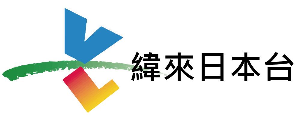 [直播]緯來日本臺線上看-臺灣電視網路轉播實況 VL Japan Live   電視超人線上看