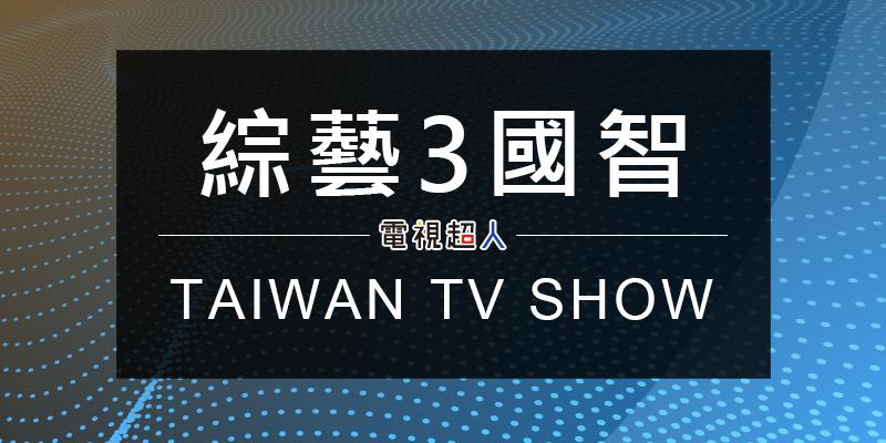 [臺綜]綜藝3國智線上看-臺視闖關實境秀轉播 3 Kingdoms Live   電視超人線上看