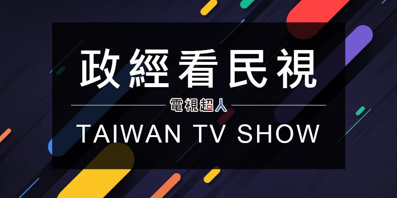 [臺綜]政經看民視線上看-民視新聞政論談話性節目轉播Jeng Chinon Live | 電視超人線上看