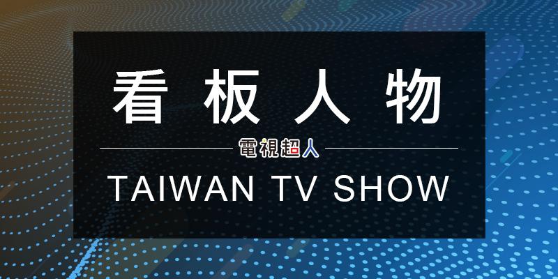 [臺綜]看板人物線上看-TVBS綜合臺談話節目直播   電視超人線上看