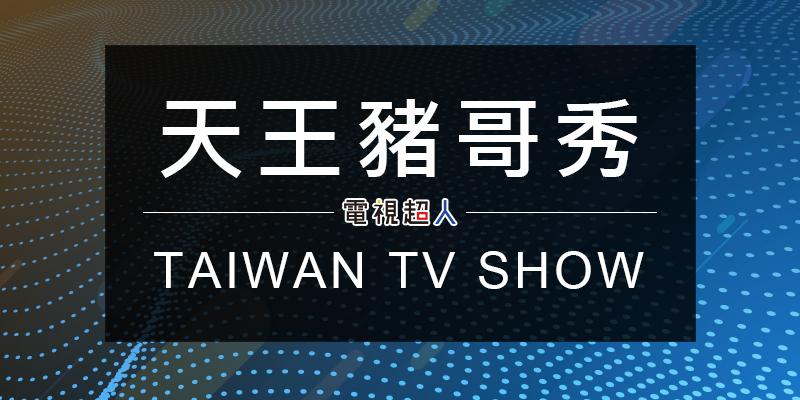 [臺綜]天王豬哥秀線上看-華視綜藝脫口秀節目直播Zhu Brother Super Show Live   電視超人線上看