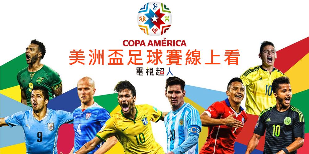 [直播]美洲盃足球賽線上看-國家盃足球賽網路實況 Copa America Live | 電視超人線上看