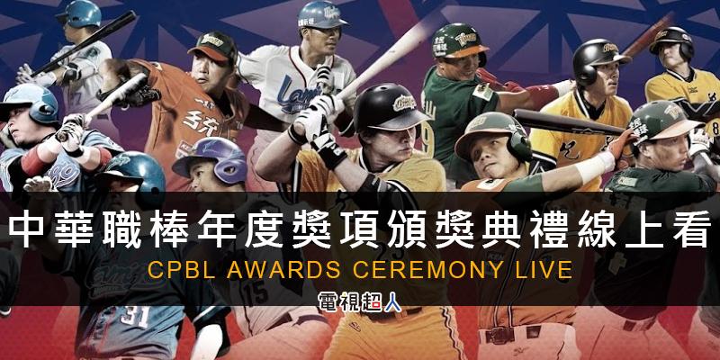 [直播]中華職棒頒獎典禮線上看-年度獎項網路電視實況 CPBL Awards Ceremony Live   電視超人線上看